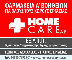 homecare-final