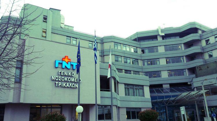 Καταγγελίες γιατρών κατά του Διοικητή του Νοσοκομείου Τρικάλων