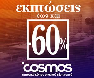 Cosmos-nov2018